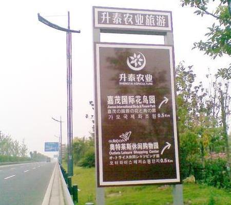 江阴路边指示牌